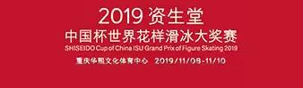 ISUグランプリカップオブチャイナ(重慶)のご案内