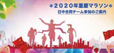 重慶マラソンへの日中合同チーム参加