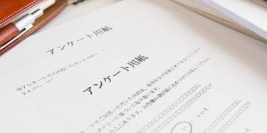 『日本語補習校に関する事前アンケート』結果