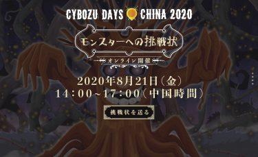 サイボウズ中国主催「Cybozu Days China 2020」