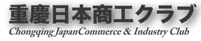 重慶日本商工クラブ